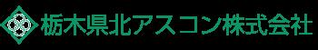 栃木県北アスコンロゴ